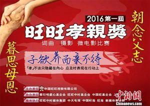 第一届旺旺孝亲奖启动向全球华侨华人徵集参赛作品