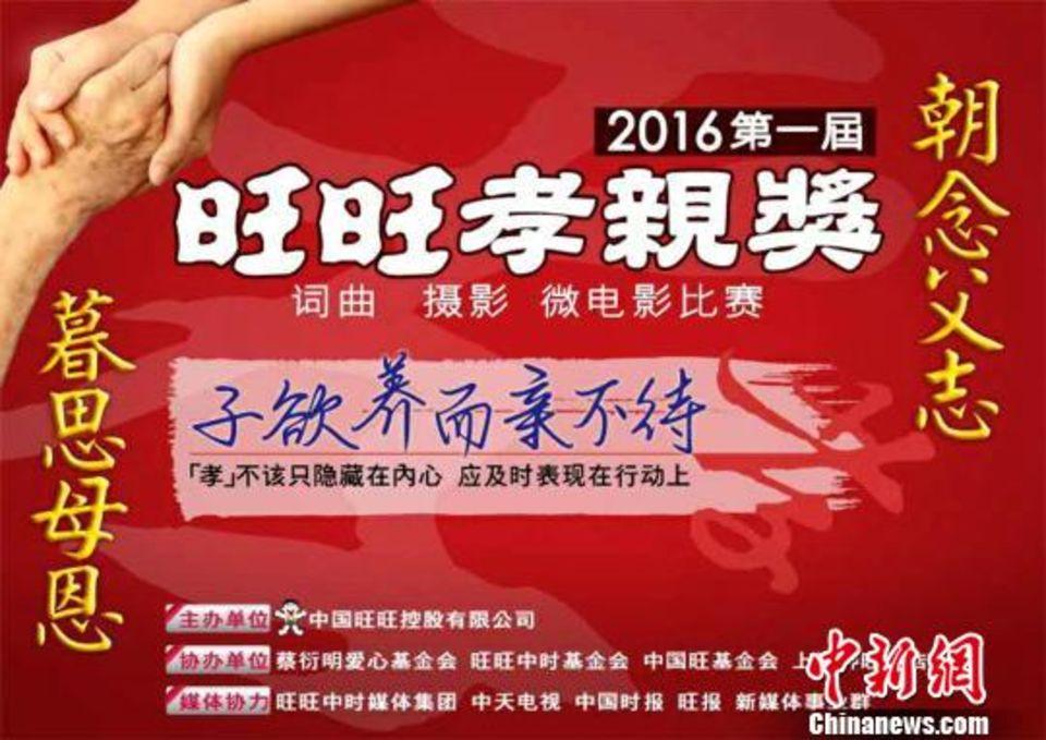 第一届旺旺孝亲奖启动 向全球华侨华人征集参赛作品