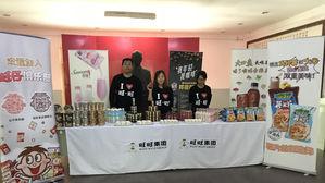 山东师范大学: 旺旺孝亲奖宣讲会走进山东师范大学音乐学院