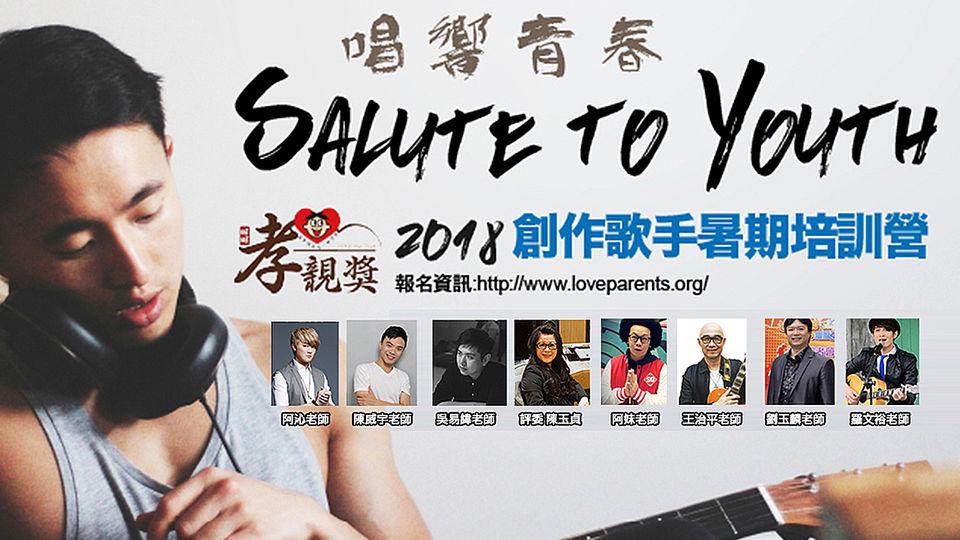 旺旺孝親獎--創作歌手暑期培訓營  熱烈招生中